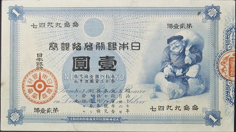 деньги в японии название