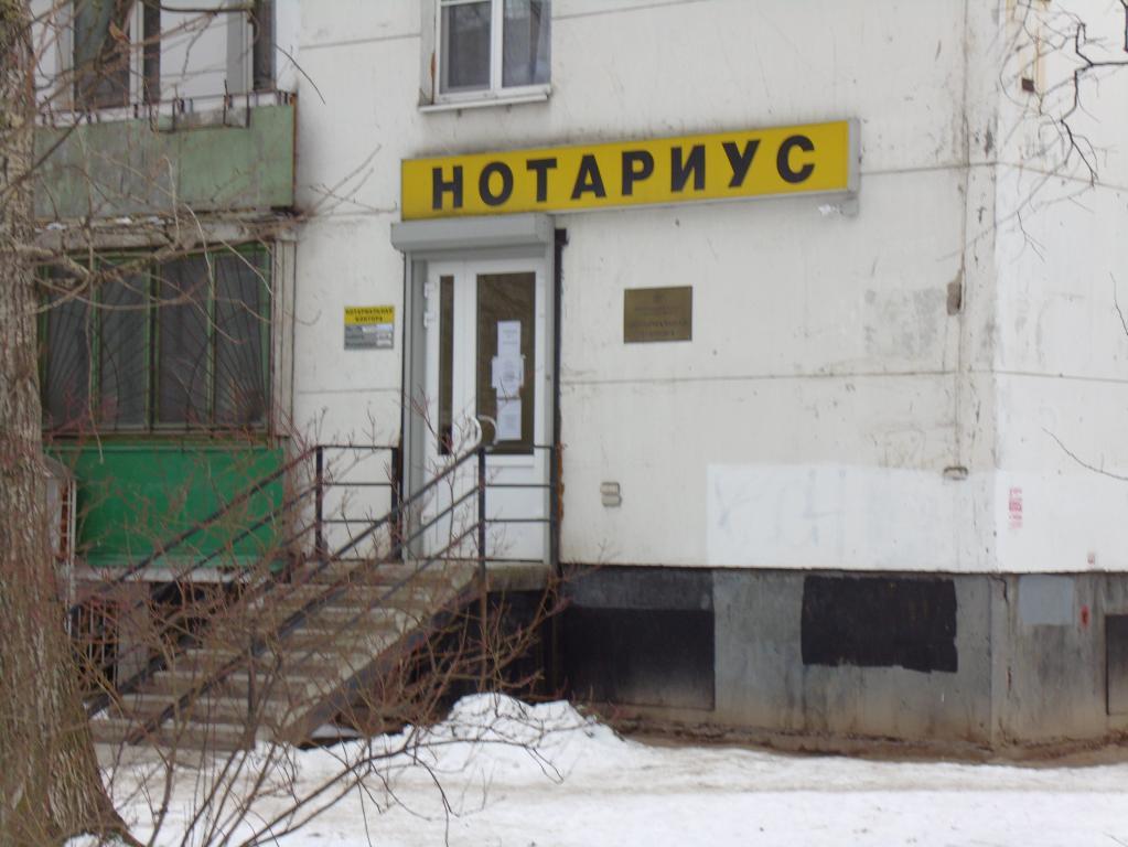 что нужно чтобы стать нотариусом в москве