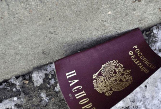 заявление об утрате паспорта образец