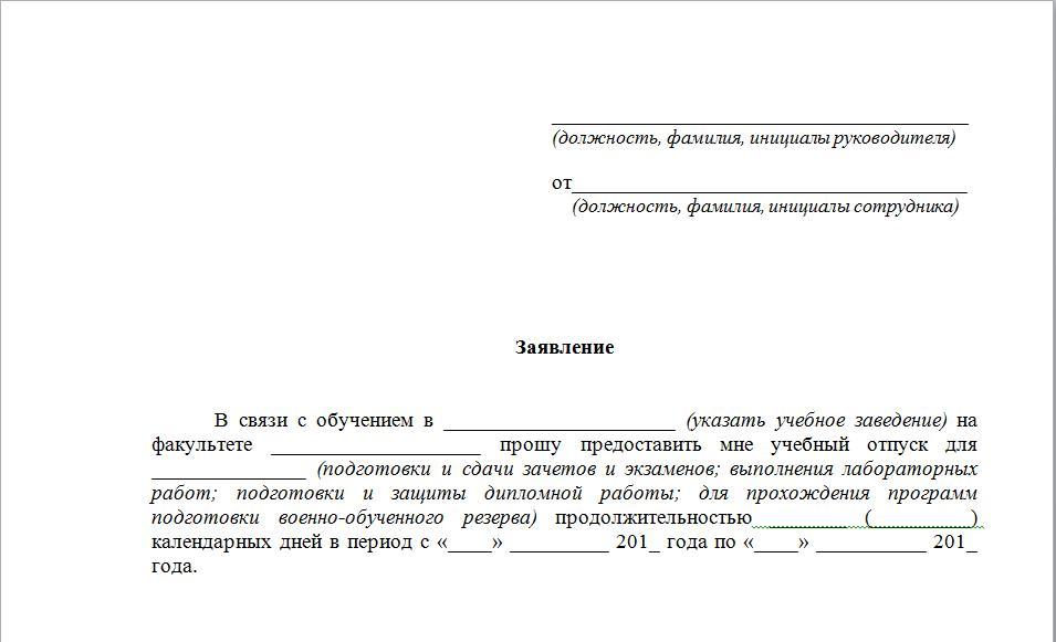 Учебный отпуск ТК РФ