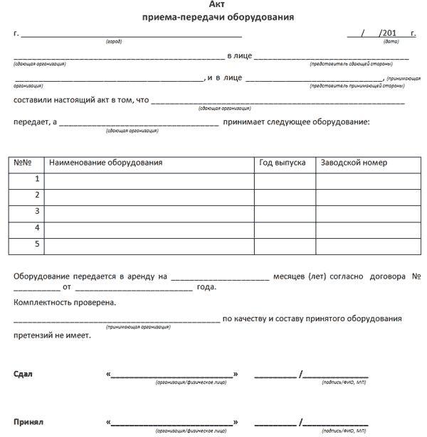 Акт приема-передачи формы ОС-14