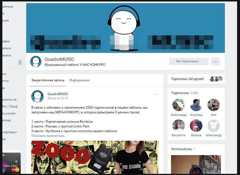 Паблик ВКонтакте