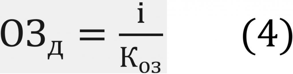 Формула для расчета ОЗд