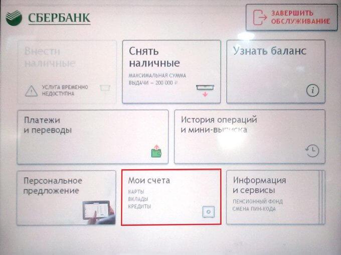 Узнаем Расчетный счет через Сбербанк Онлайн