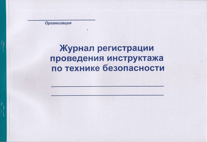 журнал по технике безопасности образец