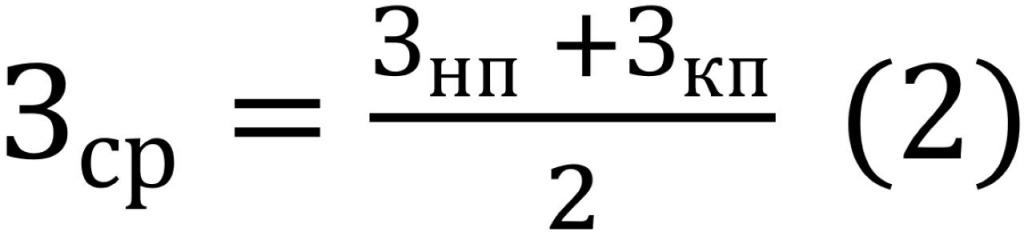 Формула для расчета Зср