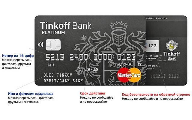 Номер карты Тинькофф