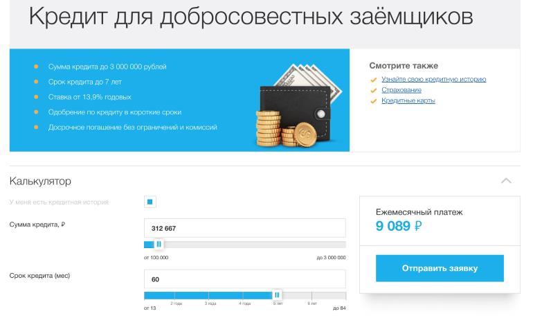 Способы погашения кредита в Локо банке