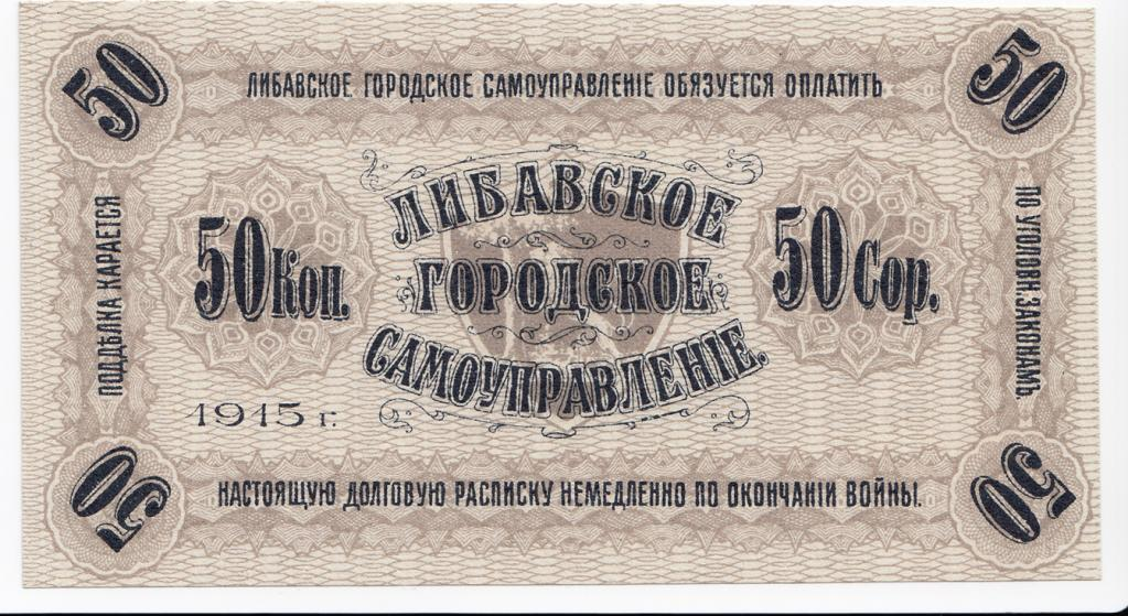 50 латвийских копеек