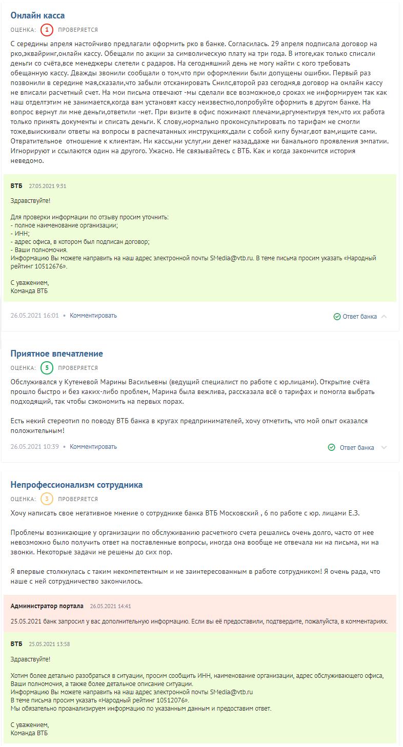 Отзывы ВТБ