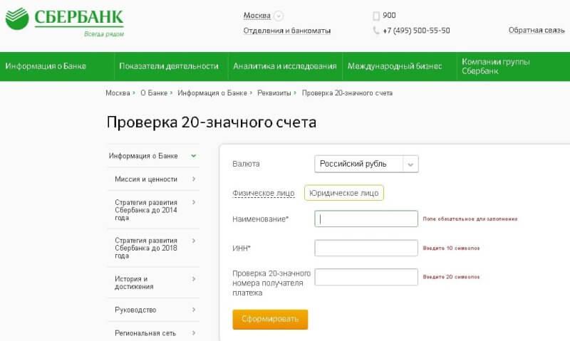 Проверяем Расчетный счет онлайн