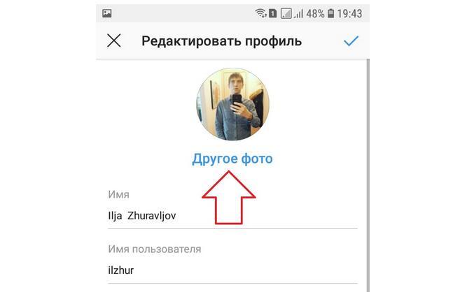 смена аватара