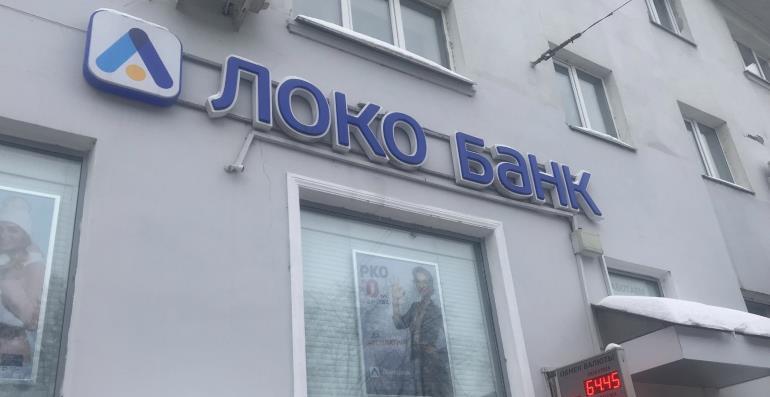 Перевод с карты на карту в Локо банке