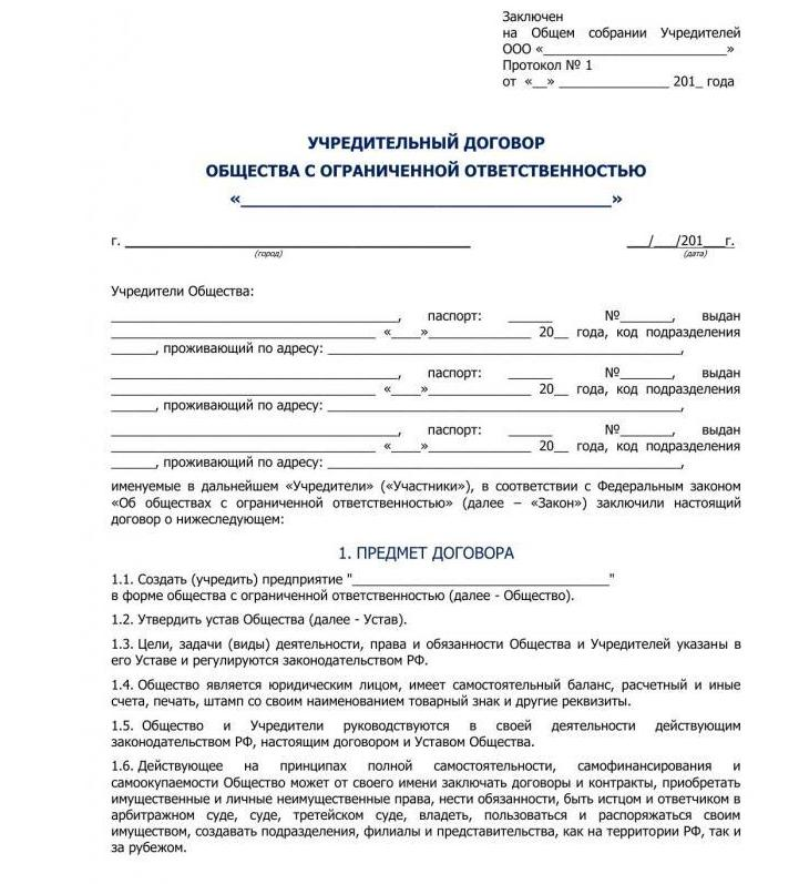 учредительные документы юр лица