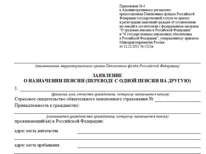 заявление о назначении пенсии