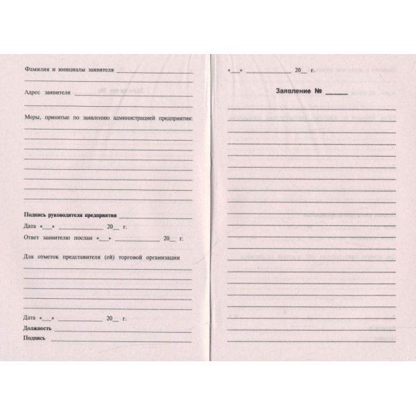 как заполнять книгу отзывов и предложений образец