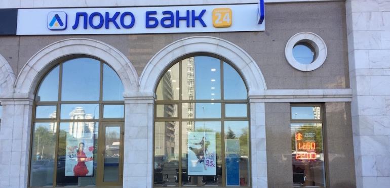 Прочие предложения от партнёрской сети Локо-Банка