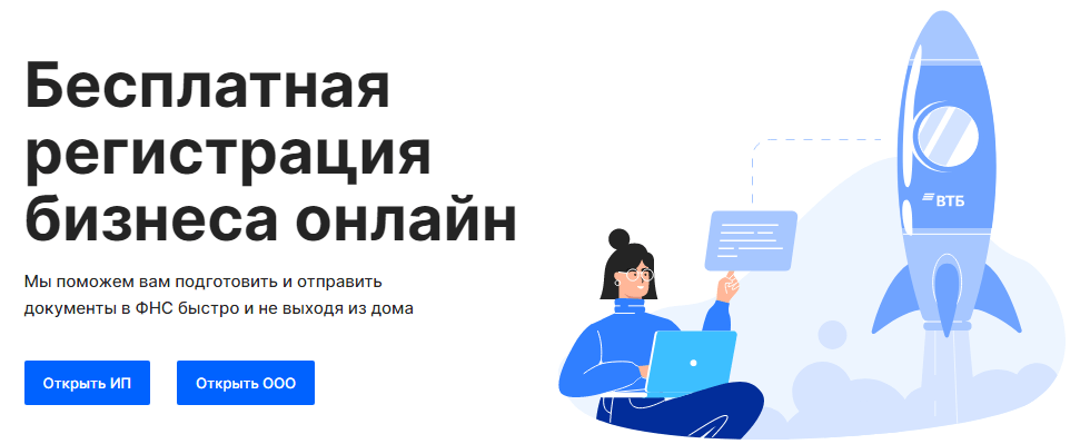Регистрируем ИП и ООО в ВТБ: условия и отзывы