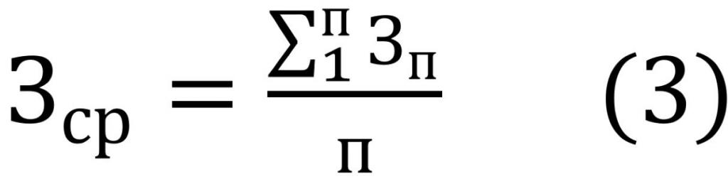Формула для расчета Зср (2)