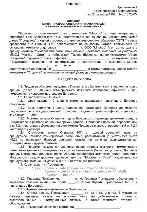 опцион на заключение договора пример