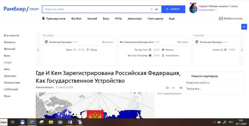 россия зарегистрирована как коммерческая организация