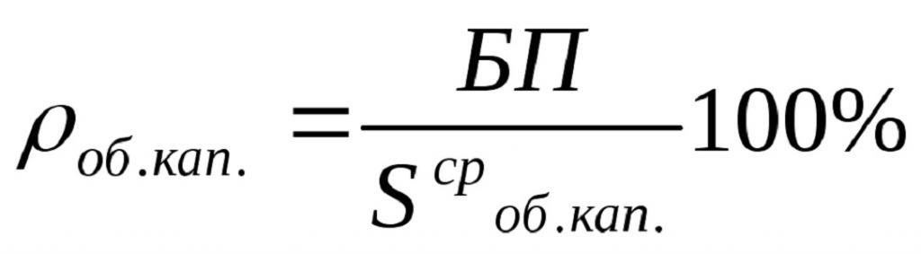 формула об. кап.