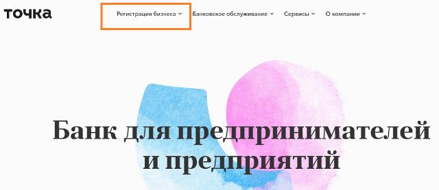 Регистрируем ИП и ООО в банке Точка: условия и отзывы
