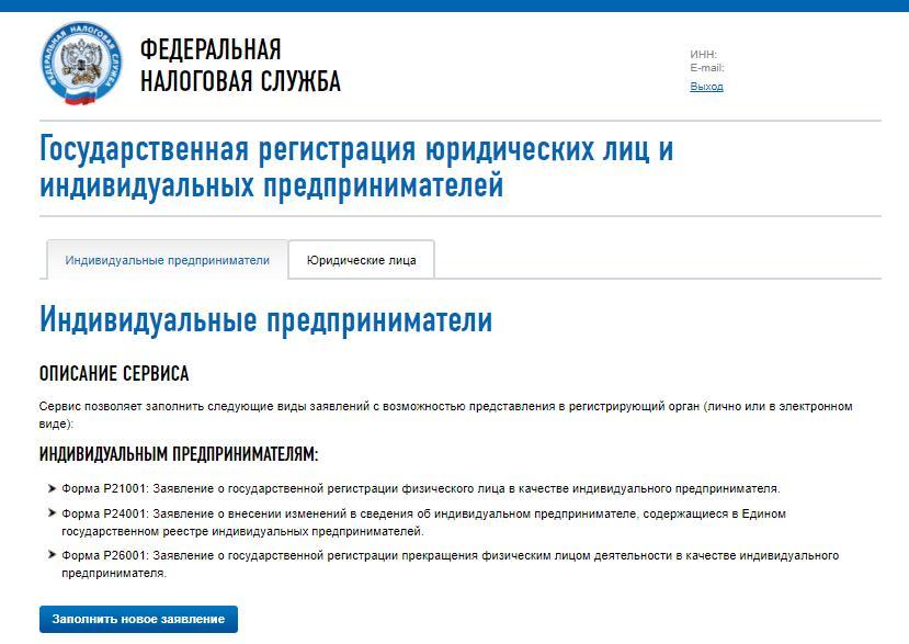 ИП на сайте ФНС РФ