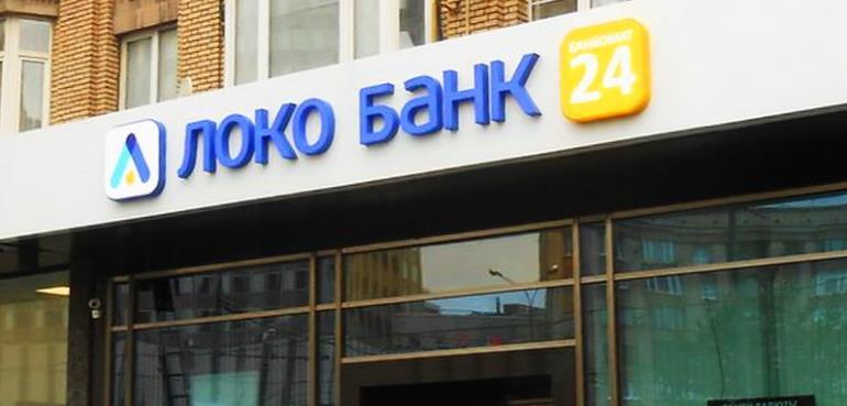 Отзывы клиентов о работе Локо банка
