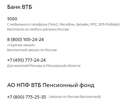 Контактный центр ВТБ номера