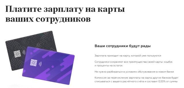Зарплатный проект в Точка банк