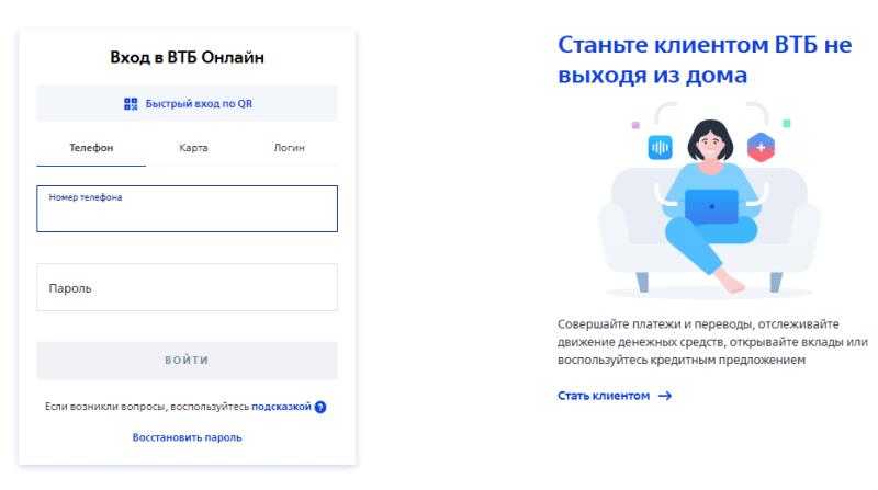 Вход в ВТБ Онлайн