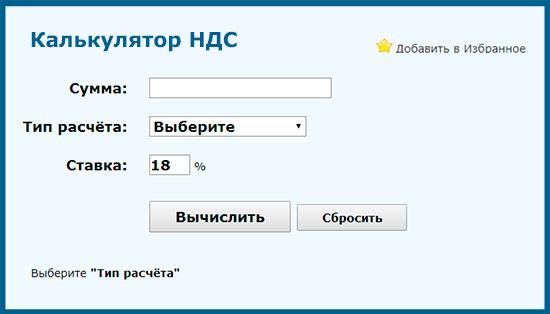 Калькулятор НДС к уплате