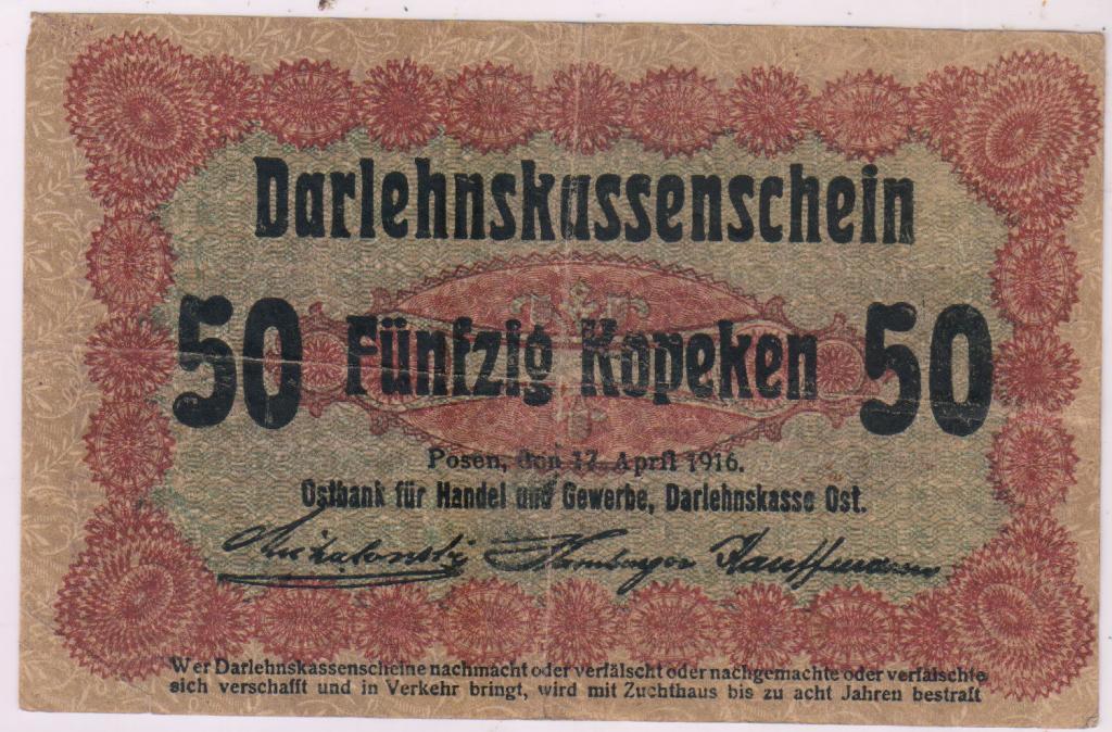 латвийские деньги 1916 года
