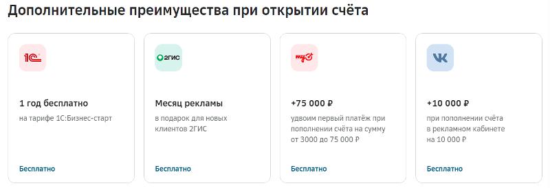 Регистрируем ИП и ООО в Сбербанке: условия и отзывы