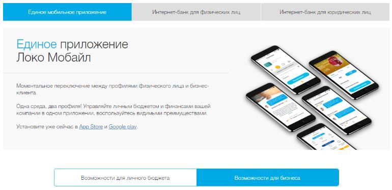 Управление бюджетом и бизнесом через мобильный банк Локо-Банка