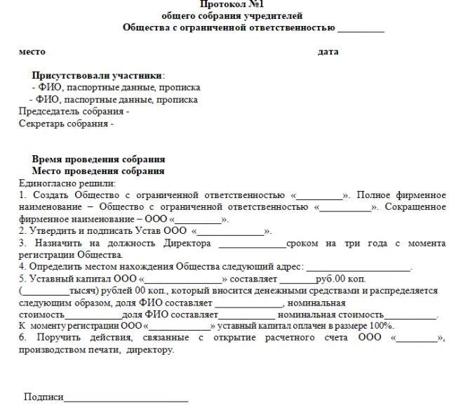 образец протокола совещания у руководителя