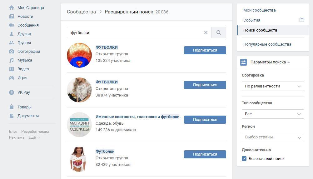 Скриншот групп ВКонтакте