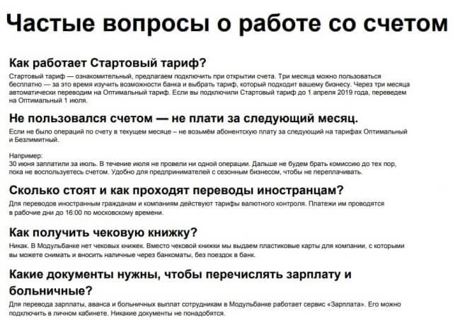 Вопросы по РКО Модульбанк