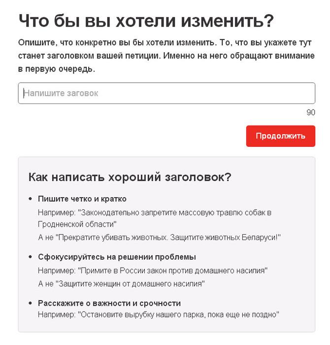 как правильно написать петицию