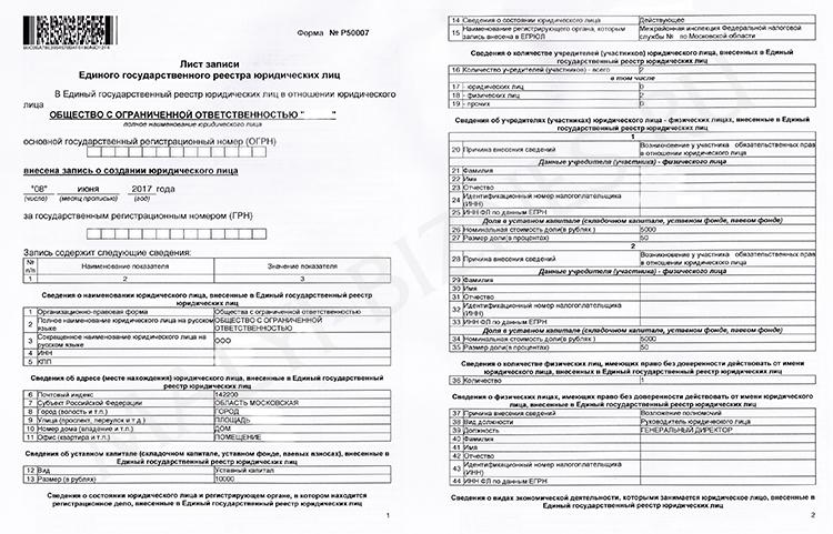 регистрация учредительных документов