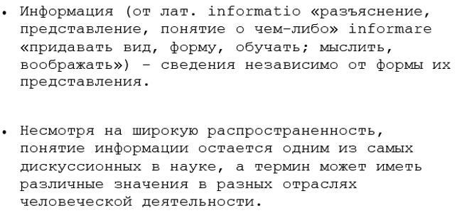 Информация и ее определение