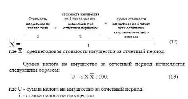 формула расчетов