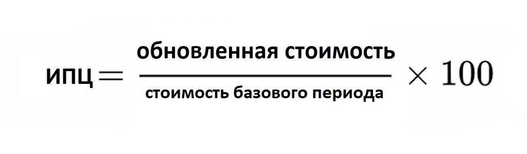 Основная формула