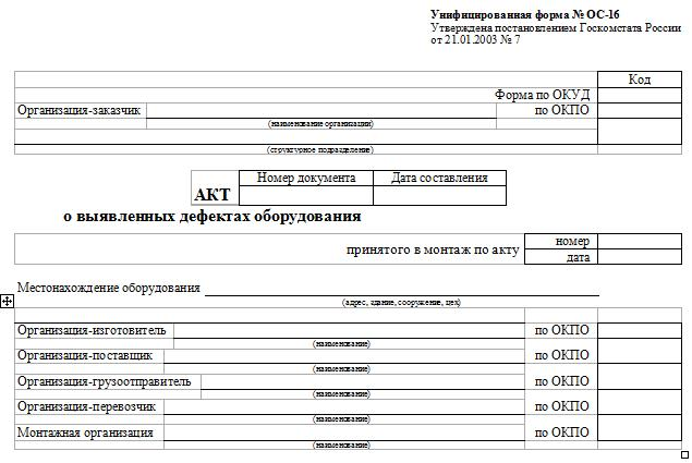 Образец акта формы ОС-16