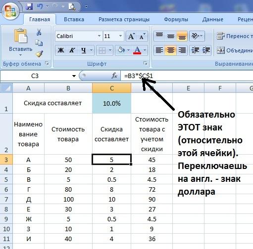Как считать скидки в процентах в excel?