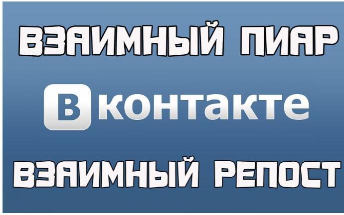 пиар вконтакте