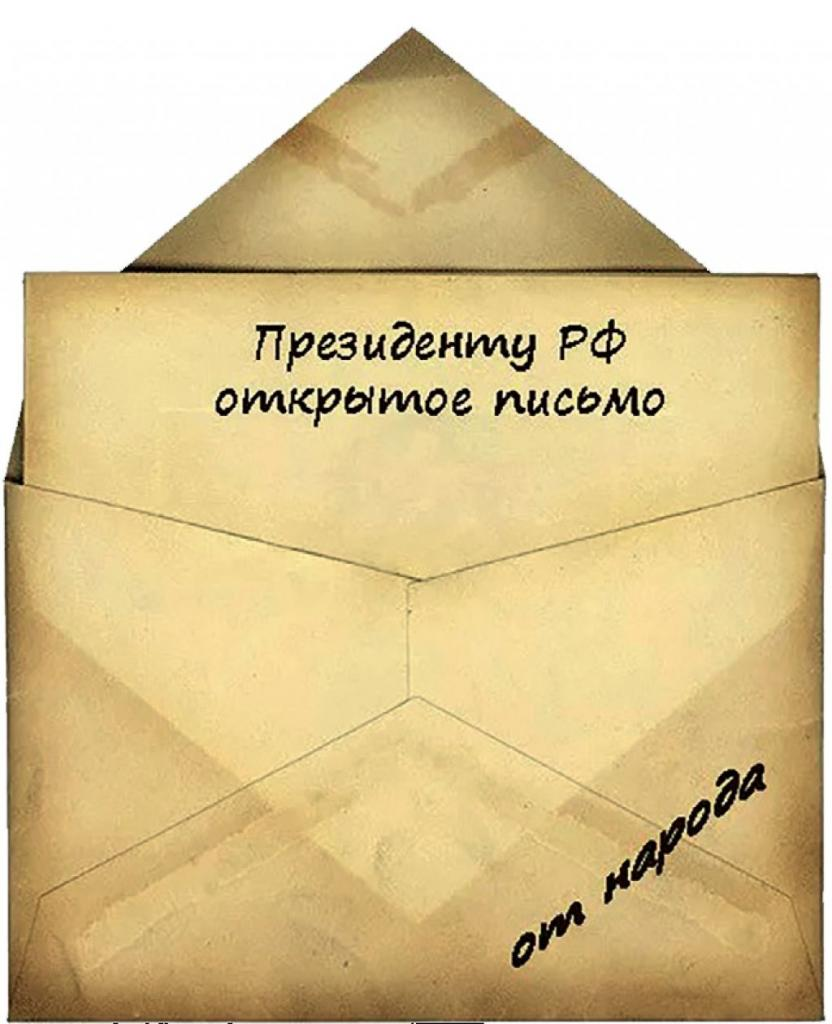 личное письмо президенту путину