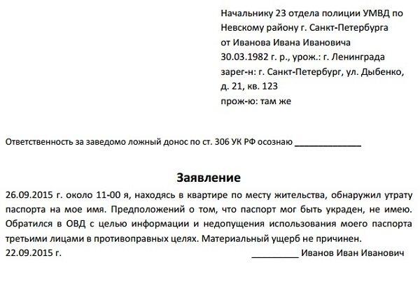 образец заявления при потере паспорта