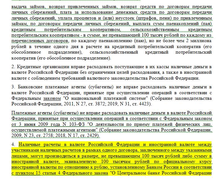 Выдержка из Указания ЦБ РФ